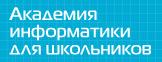 Академия информатики для школьников: Дни открытых дверей