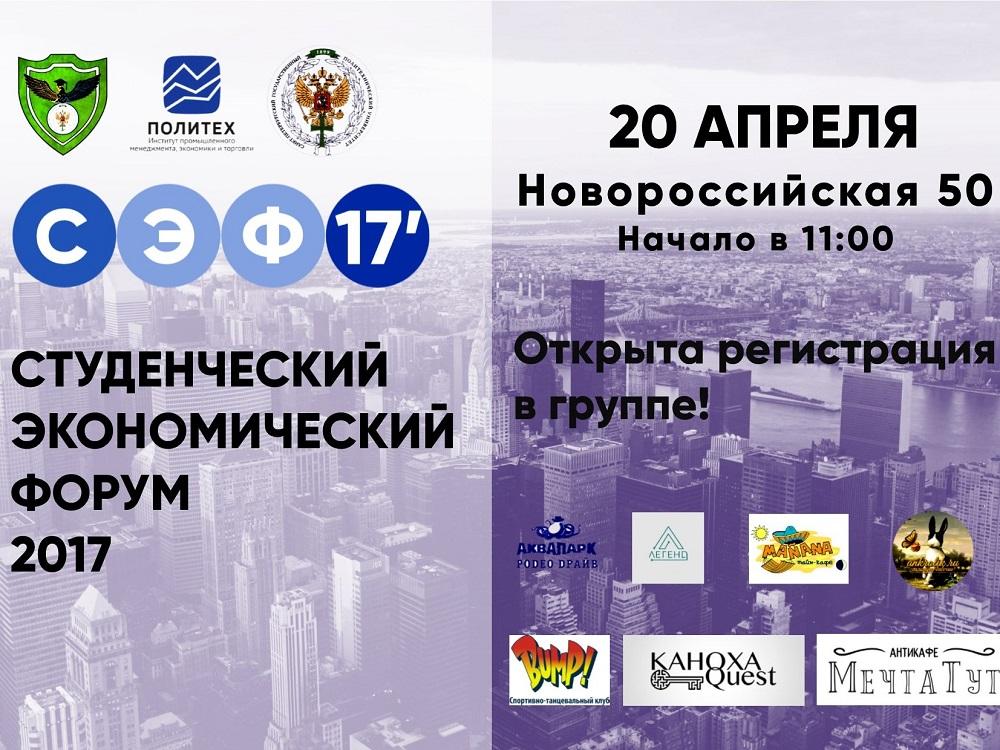 Студенческий экономический Форум 2017