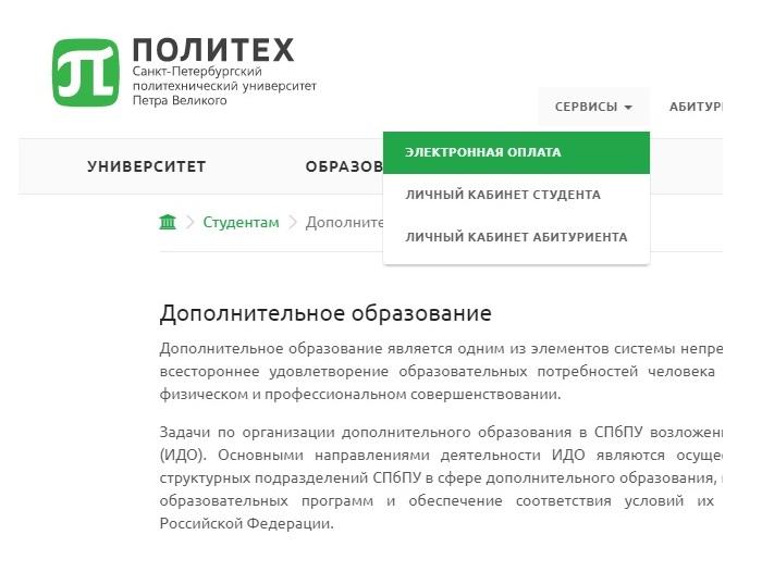 Доступна оплата за обучение на сайте СПбПУ без комиссии!!!