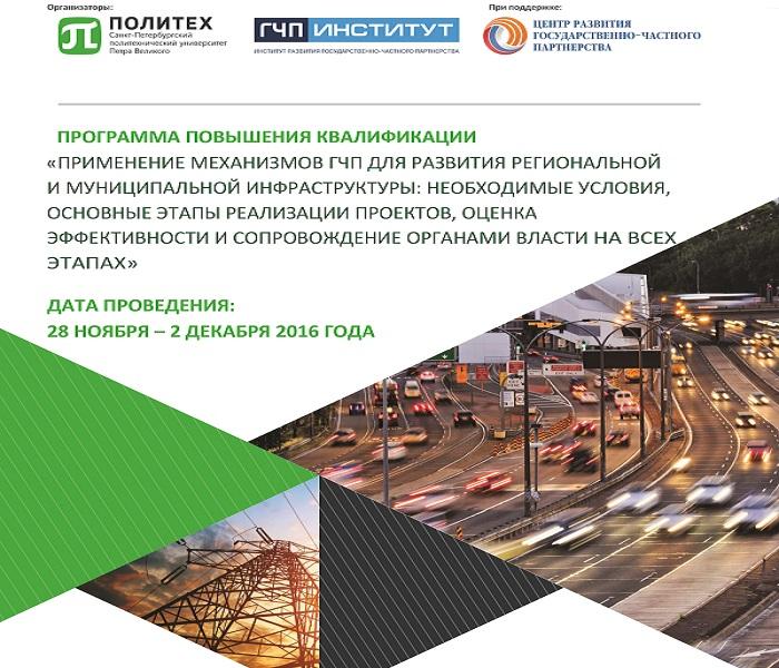 Открытие программы повышения квалификации «Применение механизмов государственно-частного партнерства для развития региональной и муниципальной инфраструктуры»